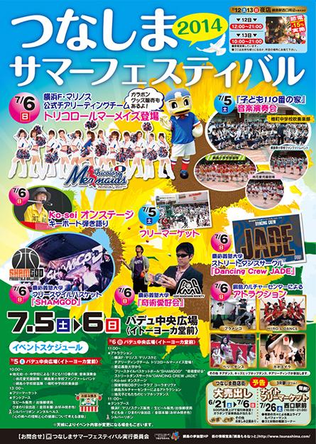 2014summerfesta.jpg